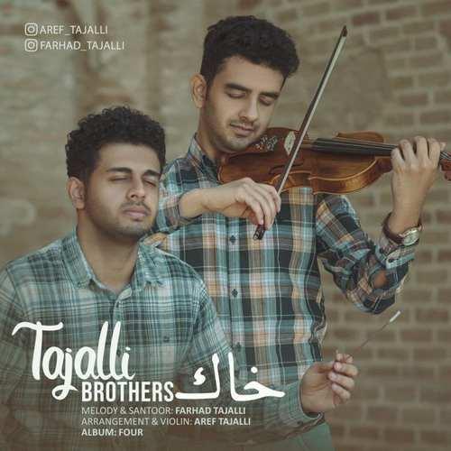 دانلود آهنگ اک از برادران تجلی ( عارف تجلی و فرهاد تجلی )